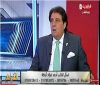 بالفيديو| أباظة: مطالب أهل الشرقية من رئيس الوزراء تم تلبيتها