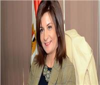 وزيرة الهجرة: نتعامل مع نظام الكفيل لحل مشاكل المصريين