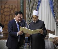 الإمام الأكبر: الأزهر يدعو لنشر السلام والتعايش بين أتباع الأديان