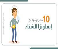 إنفوجراف| 10 نصائح للوقاية من «إنفلونزا الشتاء»