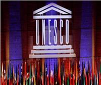 «اليونسكو».. محطات تاريخية نحو حلم «العالم الواحد»