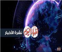 فيديو| أبرز أحداث «الاثنين 12 نوفمبر» في نشرة «بوابة أخبار اليوم»