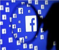 «فيسبوك» يعالج ثغرة أمنية تعرض بيانات مستخدميها للخطر