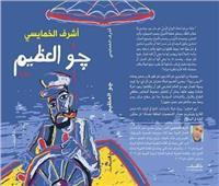 «جو العظيم» رواية أشرف الخمايسى بمكتبة مصر الجديدة.. الخميس