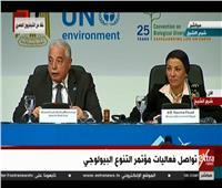 بث مباشر| فعاليات مؤتمر التنوع البيولوجي بشرم الشيخ