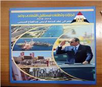 جامعة طنطا تصدر كتابا توثيقيا للمشروعات القومية باستثمارات 2 تريليون جنيه