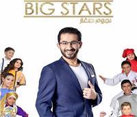 مواهب أطفال استثنائية مع أحمد حلمي في «LittleBig Stars- نجوم صغار».. السبت