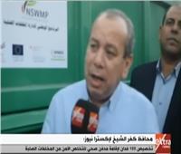 فيديو|محافظ كفر الشيخ: تخصيص 100 فدانلإقامة مدفن صحي