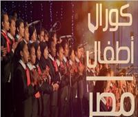غدا.. كورال أطفال مصر يحيي حفلاً بجامعة القاهرة
