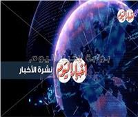 فيديو| شاهد أبرز أحداث «الأربعاء 14 نوفمبر» في نشرة «بوابة أخبار اليوم»