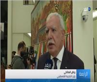 فيديو| وزير خارجية فلسطين يعلق على استقالة «ليبرمان»