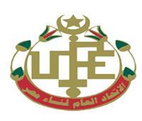 اتحاد نساء مصر يدرس التجربة التونسية في دعم القيادات النسائية