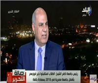 رئيس جامعة كفر الشيخ: لهذه الأسباب نتميز عن باقي الجامعات