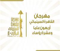 انفوجراف| مهرجان القاهرة السينمائي.. 40 عامًا و10 رؤساء