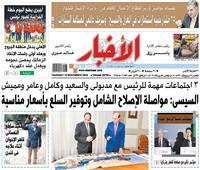 أخبار «الخميس»| السيسي: مواصلة الإصلاح الشامل وتوفير السلع بأسعار مناسبة