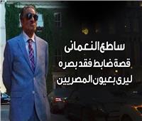 إنفوجراف | ساطع النعماني قصة ضابط فقد بصره ليرى بعيون المصريين
