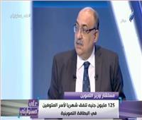فيديو| مستشار وزير التموين يكشف مفاجأة في منظومة الدعم