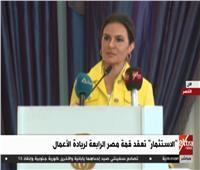 بث مباشر| «الاستثمار» تعقد قمة مصر الرابعة لريادة الأعمال بالأقصر