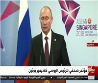 بث مباشر| مؤتمر صحفي للرئيس الروسي بوتين بسنغافورة