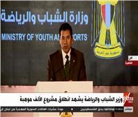 بث مباشر| وزير الشباب والرياضة يشهد انطلاق مشروع الألف موهبة