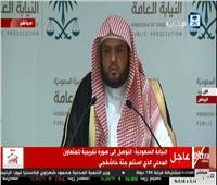فيديو| النيابة السعودية تفسر سبب إرسال فريقًا كبيرًا للقاء «خاشقجي»