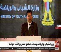 فيديو| وزير الشباب: سنصبح من أفضل 10 دول عالميا بالمجال الرياضي