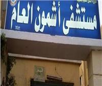 فيديو| أطباء مستشفى أشمون يتركون المرضى لمتابعة مباراة