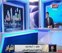 بالفيديو| أستاذ علوم سياسية يكشف آخر تطورات الوضع في فلسطين