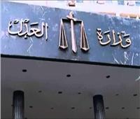 الحكومة تكشف حقيقة فتح باب التعيينات في وزارة العدل