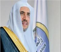 رابطة العالم الإسلامي: بيان النيابة السعودية في مقتل خاشقجي جاء على تفاصيل الواقعة الإجرامية