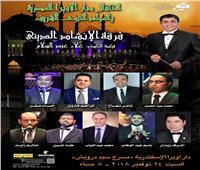 الأوبرا تحتفل بالمولد النبوي الشريف في القاهرة ودمنهور والإسكندرية