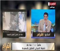 فيديو| شقيقة الصيدلي المقتول في السعودية تطالب المملكة بالقصاص