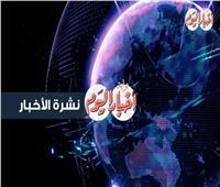 فيديو| شاهد أبرز أحداث «السبت 17 نوفمبر» في نشرة «بوابة أخبار اليوم»