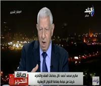 فيديو| مكرم أحمد: مصر اجتازت مرحلة عنق الزجاجة