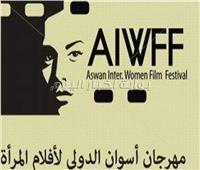 مهرجان أسوان الدولي لأفلام المرأة يفتح باب التقديم لـ5 ورش