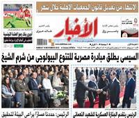 أخبار «الأحد»| السيسي يطلق مبادرة مصرية للتنوع البيولوجي من شرم الشيخ