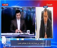 فيديو.. سعفان عن مقتل الصيدلي المصري بالسعودية: لن نفرط في حقوق عمالنا