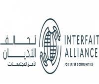 الأثنين.. انطلاق ملتقى تحالف الأديان لأمن المجتمعات بالإمارات