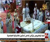 بث مباشر| البابا تواضرس يترأس قداس كاتدرائية العباسية