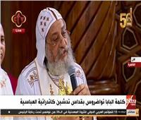 بث مباشر| كلمة البابا تواضروس بقداس تدشين كاتدرائية العباسية