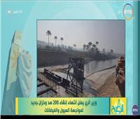 فيديو| الري: إنشاء ما يقرب من ٢٠٠ سد خلال العامين الماضيين
