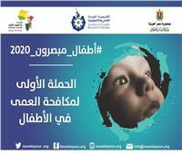إطلاق حملة مصر خالية من عمى الأطفال ٢٠٢٠