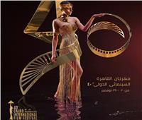 بالأسماء.. نجوم حفل افتتاح مهرجان القاهرة السينمائي الـ40
