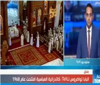 بالفيديو.. البابا تواضروس: خلدنا شهداء ليبيا في أيقونة الكاتدرائية