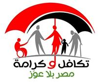 التضامن توضح حقيقة وقف معاش برنامج «تكافل وكرامة»