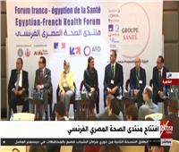 بث مباشر| افتتاح منتدى الصحة المصري الفرنسي