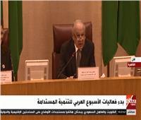 بث مباشر| انطلاق فعاليات الأسبوع العربي للتنمية المستدامة