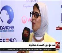 فيديو| وزيرة الصحة: فرنسا شريك مهم في تطوير القطاع الصحي المصري