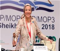 خلال مؤتمر التنوع البيولوجي| ياسمين فؤاد تقود وزراء البيئة لحماية الكوكب