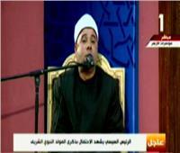 فيديو  بدء الاحتفال بـ«المولد النبوي الشريف» بالقرآن الكريم